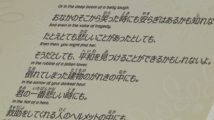 Japanese translation of the book featured along the Athens Storybook Trail